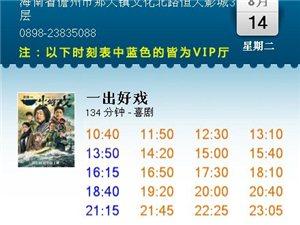 【电影排期】8月14日排期 看电影,来恒大影城!
