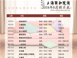 金沙国际网上娱乐官网市文化数字电影城18年8月15日排片表