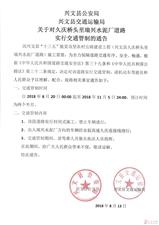 【管制通告】关于对久庆桥头至瑞兴水泥厂道路实行交通管制的通告