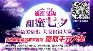 """曝照啦!新宁七夕""""最美情侣/夫妻大赛""""开始啦!秀出你的情侣照"""