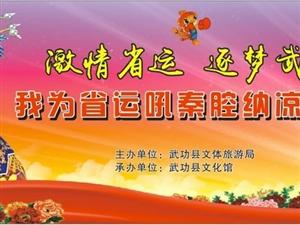 """【十六运】""""激情省运,逐梦武功""""我为省运吼秦腔纳凉晚会公告"""