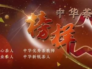 """潢川县光州茶业董事长刘祥国再获""""中华匠心茶人"""" 殊荣"""