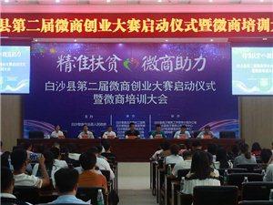 白沙县第二届微商创业大赛启动仪式暨微商培训大会成功举办