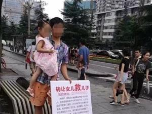 """""""转让女儿救白血病儿子""""?这位父亲举的牌子让网友炸锅了……"""