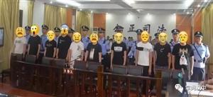 非法限制他人人身自由还殴打,城固10人涉恶被判刑!