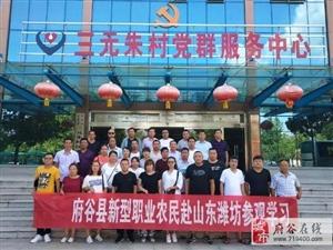 府谷县农广校组织新型职业农民赴山东潍坊观摩学习
