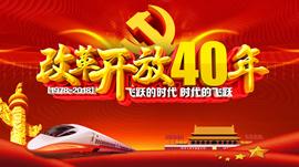 �o念改革�_放40周年