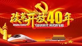 纪念改革开放40周年