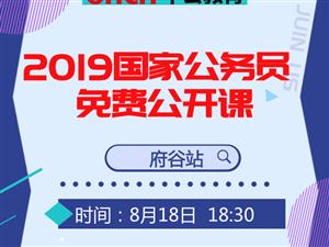 中公教育2019国家公务员免费公开课【府谷】,备考资料免费拿啦!!!