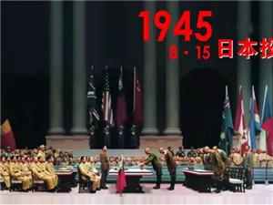 【绿洲・望嵩文化广场】1945年8月15日丨日本宣布无条件投降!