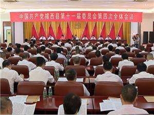 揭西县委十一届四次全会召开