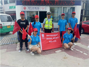 """滁州学院""""锦绣琅琊""""暑期实践小分队爱心协警与关爱敬老等活动"""