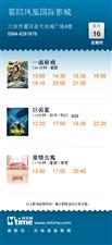 霍邱凤凰影城2018年8月16日影讯(星期四).