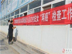 """""""两癌检查""""活动持续进行中,县妇计中心走进第十站――刘堡镇"""