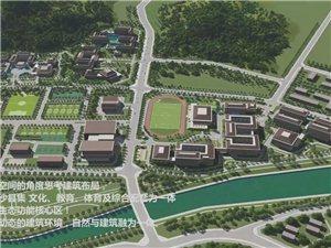 惊喜!白沙县第一小学新址规划亮相