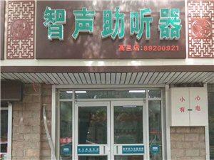 智声助听器高邑店全国连锁8月19日特邀北京听力学专家来店坐诊!