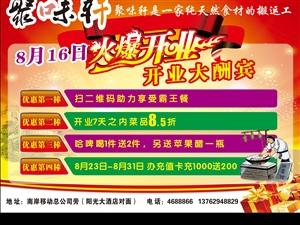 沅陵吃货看过来:聚味轩8月16日火爆开业