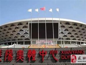 【激情省运 逐梦武功】16日晚8点,陕西省十六运开幕式节目亮点看这里!
