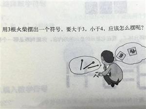 """最""""有趣""""小学生智力题,老师看了头疼,家长看了哭笑不得"""