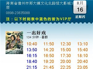 【电影排期】8月16日排期 看电影,来恒大影城!