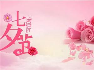 【启德华府】浪漫有约||启德华府,浪漫七夕,为爱留影!