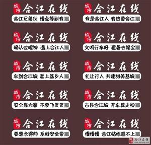 合江人的专属车贴开始免费申领了,限500张,先到先得!