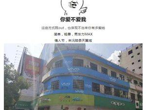 【七夕?遇见爱】沅陵天翼城38元就可以买到vivo手机啦!!