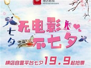 金沙国际网上娱乐官网横店影城2018年8月16日影讯
