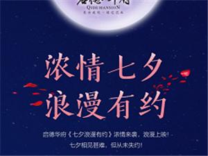 【启德华府】浓情七夕,浪漫优越!