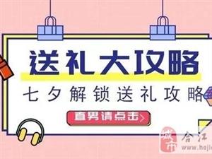 七夕节,10万只气球携7000元情侣对戒从天而降......
