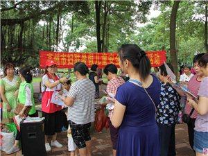 高州市妇联及志愿者在瀛州公园进行扫黑除恶宣传