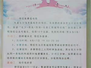 名嘉汇横店影城影讯、七夕活动