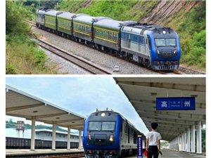 茂高信城际列车正式开通
