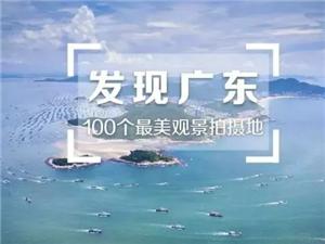 厉害了!广东100个最美观景拍摄点出炉,高州三塔上榜!