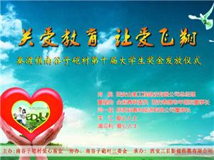 第十届关爱教育让爱飞翔南谷子卫村大学生欢送晚会