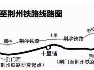 荆门至荆州城铁项目,拟延后实施!
