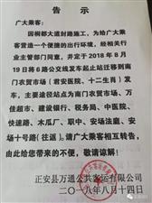 """正安6路公交!8月19日��""""�l�起止站""""�w移到:南�T�r�Q市�觯�"""