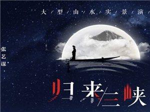 大型诗歌文化实景演艺《归来三峡》