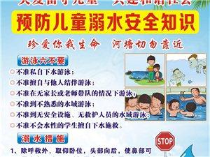 琼海市民政局:预防儿童溺水安全知识(游泳六不要 溺水措施 )