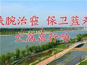 大荔县环境保护局:公告!