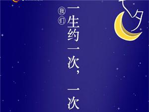 【绿洲・望嵩文化广场】七夕!