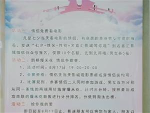 名嘉汇横店影城影讯,七夕节有奖品哦!!