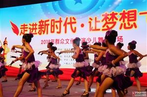 《走进新时代,让梦想飞翔》2018年群众文化展演少儿舞蹈专场
