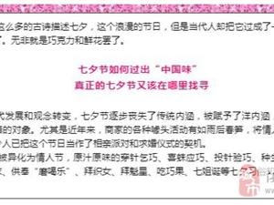 中国的七夕节你了解多少――变了味的七夕