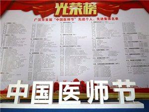 """8月16日,广汉市首届""""中国医师节""""表彰颁奖晚会在市文体中心隆重举行"""