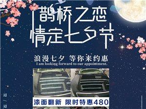 七夕礼包请领取——注册送28元体验金专业汽车漆面修复