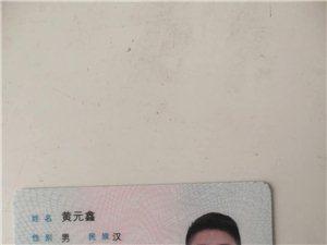 捡到一个身份证