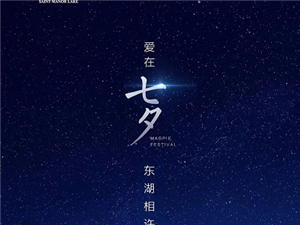 【圣庄园·东湖】爱在七夕,东湖相许!