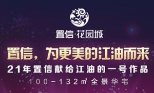 走进置信|中国房地产价值TOP10!置信,为更美江油而来!