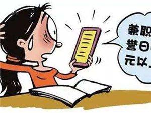 """【防诈骗】""""刷单""""挣钱?揭西人被骗3万多!"""